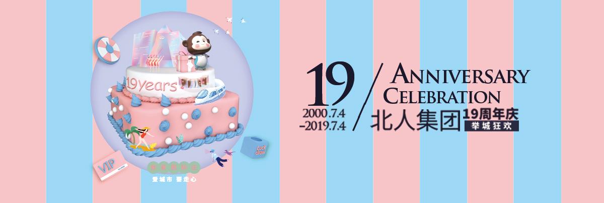 钱柜娱乐网页版官网登录19周年庆